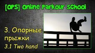 [OPS] 3.1 Two hand (Видео-уроки по паркуру)