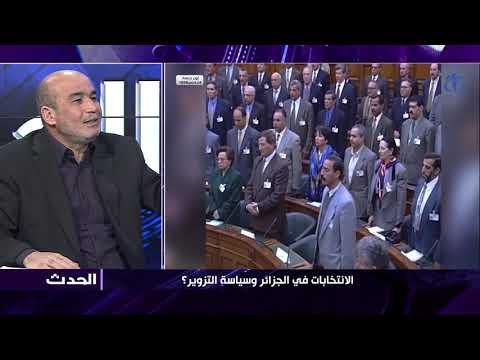 الانتخابات في الجزائر وسياسة التزوير؟