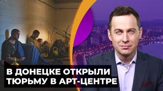 Что происходит в тайной тюрьме в Донецке. Видео и фото