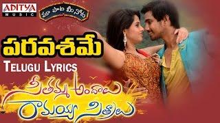 "Paravasame Full Song With Telugu Lyrics II ""మా పాట మీ నోట"" II Raj Tarun ,Arthana"