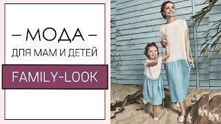 МОДА ДЛЯ МАМ И ДЕТЕЙ. Как составить FAMILY-LOOK [Академия Моды и Стиля Анны Арсеньевой]