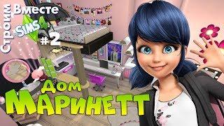 Симс 4: комната Маринетт