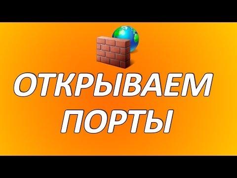 видео: Как открыть порты. Подробная инструкция. Настройка роутера и firewall