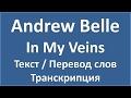 Andrew Belle Pieces перевод