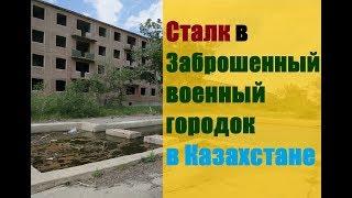 Сталк в Заброшенный военный городок в Казахстане