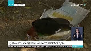 Пәкістанның Карачи қаласындағы Қытай консулдығына шабуыл жасалып, 2 адам қаза тапты