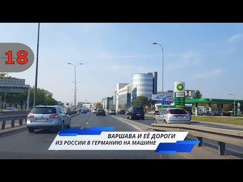 Из РОССИИ в ГЕРМАНИЮ на машине 2019: ВАРШАВА и её дороги