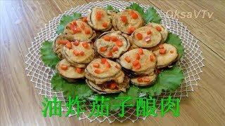 Баклажаны с мясом по-китайски.(油炸茄子酿肉). Fried eggplants stuffed with meat.