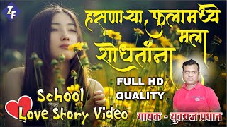 हसणाऱ्या फुलामध्ये मला शोधतांना  | School Love Story | Zadipatti Marathi Love Song | Yuvraj Pradhan