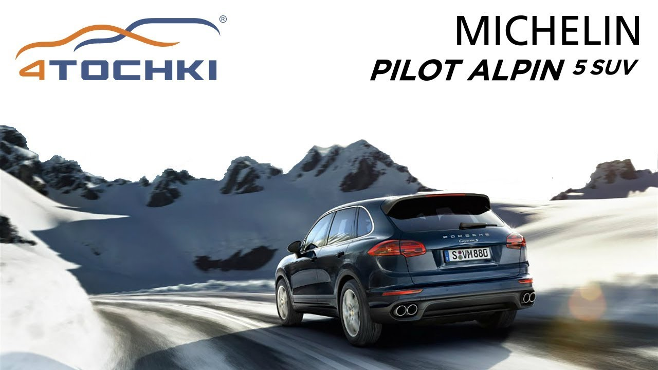 Michelin: зима не повод изменять своей страсти к вождению на 4 точки. Шины и диски