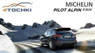 Michelin: зима не повод изменять своей страсти к вождению