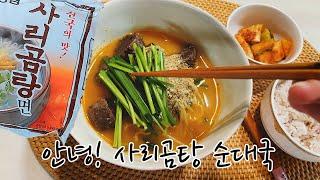 사리곰탕 면으로 초간단 순대국밥 [ 안녕 식탁   Hi…