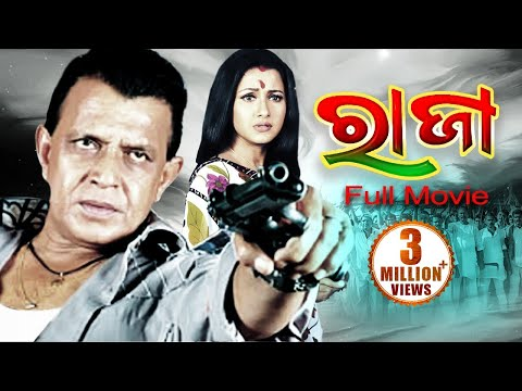 Raja - Odia Full Film - ରାଜା | Mithun Chakraborty & Rachana | Sidharth TV