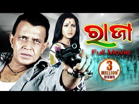 Raja - Odia Full Film - ରାଜା   Mithun Chakraborty & Rachana   Sidharth TV