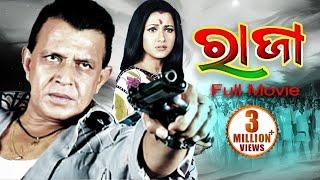 Raja Odia Full Film ରାଜା | Mithun Chakraborty & Rachana | Sidharth TV
