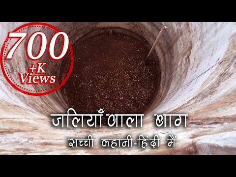 True Story of Jallianwala Bagh - Hindi