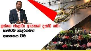 ලස්සන ෆ්ලෝරා ආයතනේ දැක්ම තමා සැමටම ආදර්ශමත් ආයතනය වීම | Piyum Vila | 03-10-2019 | Siyatha TV Thumbnail