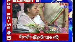 Assam's top headlines of 21/12/2018 | Prag News headlines