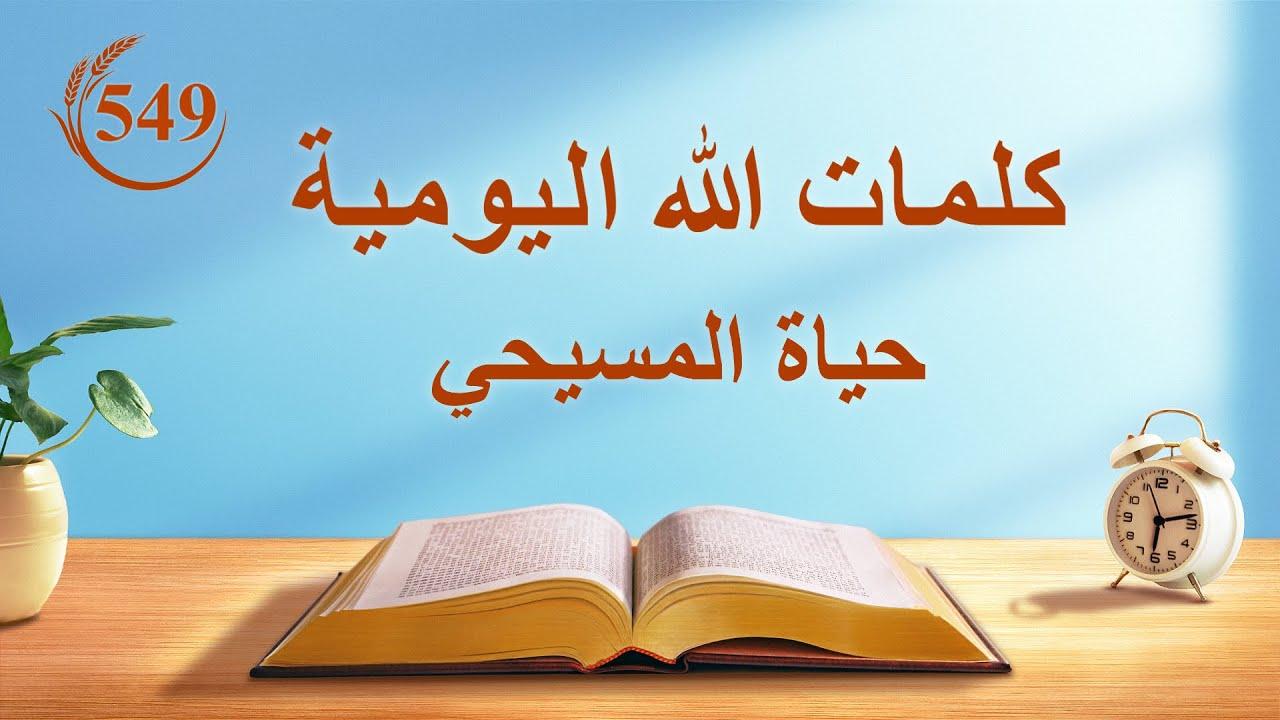 """كلمات الله اليومية   """"يمكن فقط لأولئك الذين يركزون على الممارسة أن يكونوا كاملين""""   اقتباس 549"""