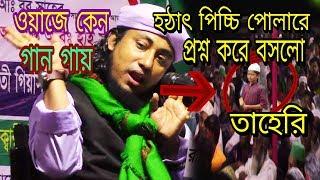 Download ওয়াজে কেন গান গায়।হঠাৎ পিচ্ছিরে প্রশ্ন করে বসলো তাহেরি।Mufti Gias Uddin At-Taheri Bangla waz 2019।