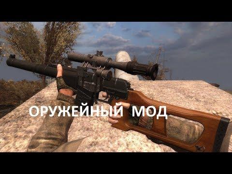 Оружейный мод на Сталкер тень Чернобыля