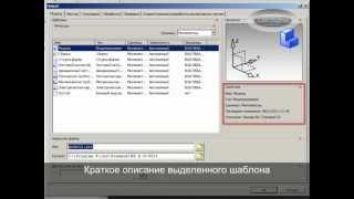 Урок 3  Операции с файлами в Unigraphics NX 8
