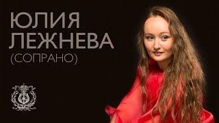 Юлия Лежнева (сопрано) исполняет Моцарта