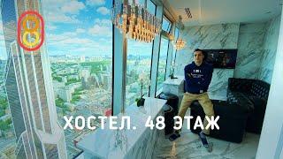 Хостел на 48 этаже: высоко и дёшево