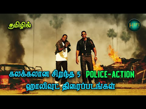 Best 5 police hollywoodmovies of all time/Tamildubbed/Hifihollywood