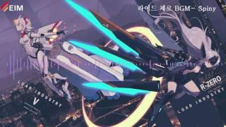 Ride Zero [라이드제로] BGM - Spiny