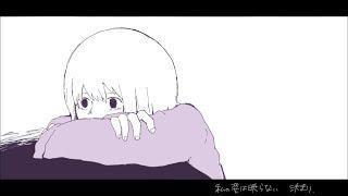 わたしは禁忌(I am taboo) / 初音ミク・flower