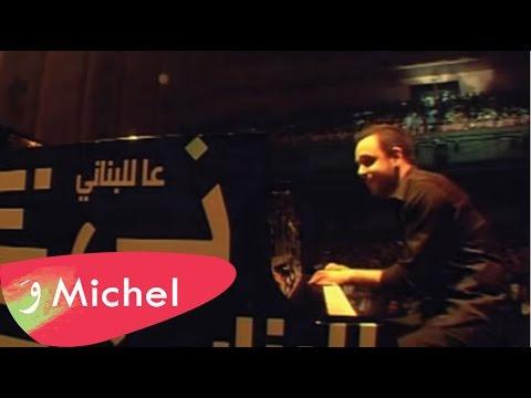Michel Fadel - Layalina (Live At The Casino Du Liban) / ميشال فاضل - ليالينا
