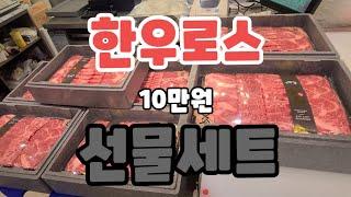 한우10만원 선물세트