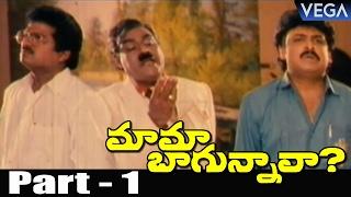 Mama Bagunnava Telugu Full Movie Part 1 | Super Hit Movie