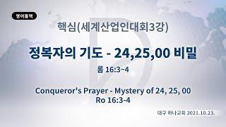 2021년10월23일 핵심(세계산업인대회3강)[정복자의 기도 - 24,25,00의 비밀(롬16:3~4)] screenshot 5