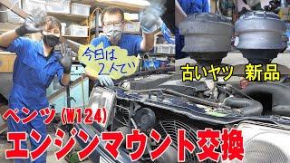 【コラボ】エンジン/ミッションマウント交換【ベンツE320(W124)】