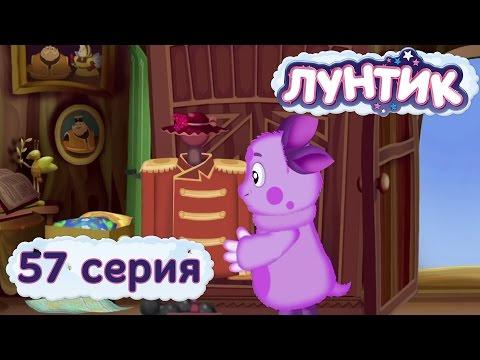 Лунтик и его друзья - 57 серия. Вешалка