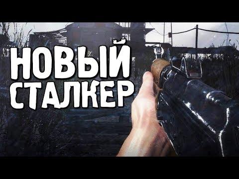 НОВАЯ ВЕРСИЯ STALKER ТЕНЬ ЧЕРНОБЫЛЯ 1.0007