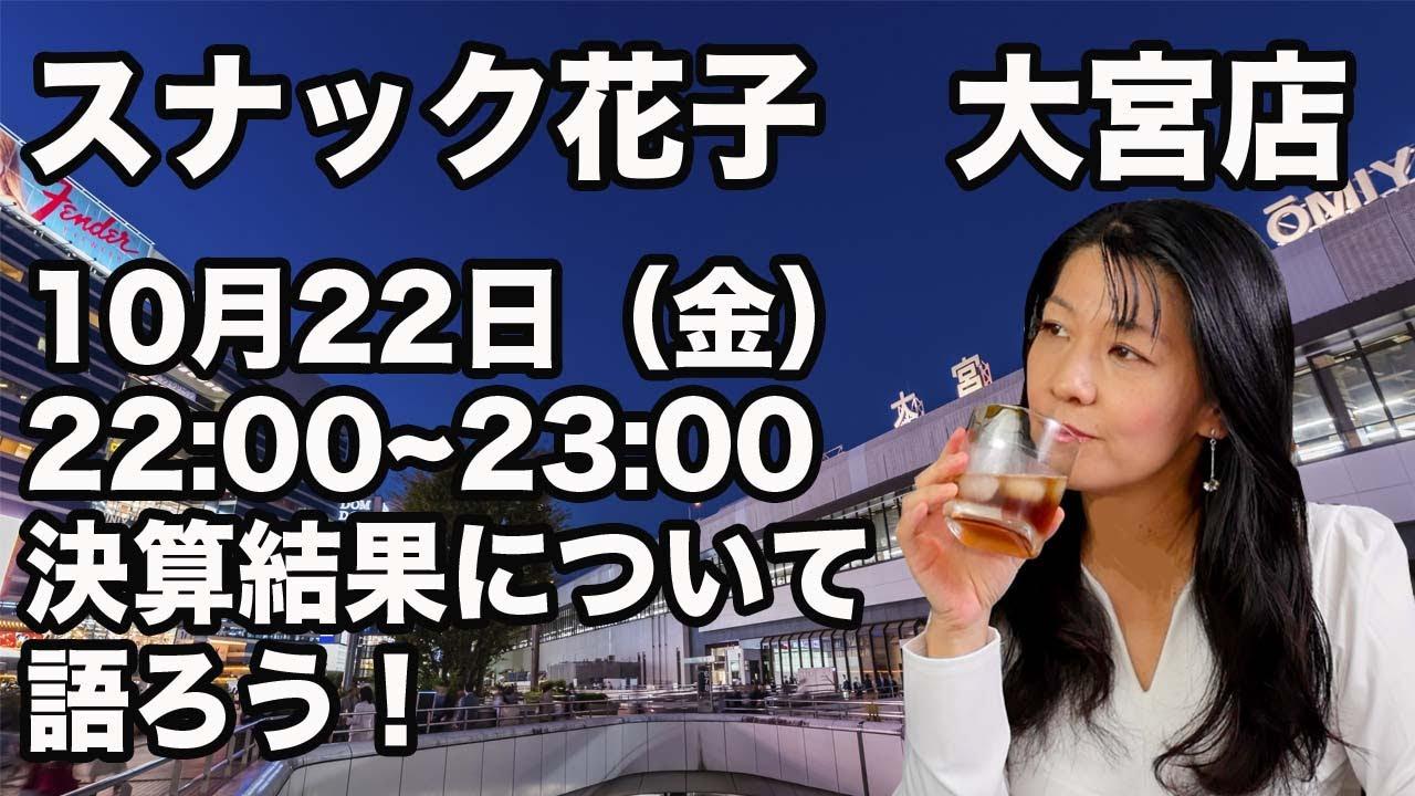 スナック花子(大宮店)米国株決算結果について語ろう!10/22 (金) 22:00~23:00