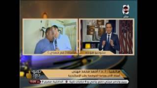 هو دة - مداخلة د/احمد محمد مهنى .. يوعد