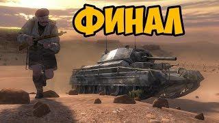 Call of Duty 2: Священная Война ► ФИНАЛ / КОНЦОВКА