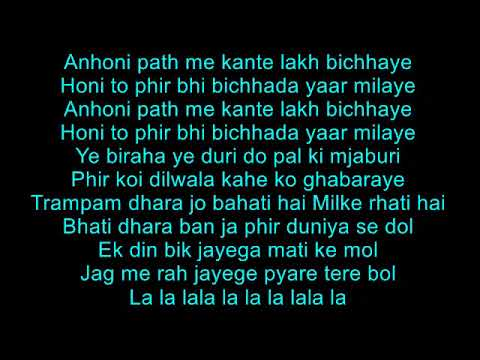 Mukesh Medley Karaoke MP3 with Lyrics