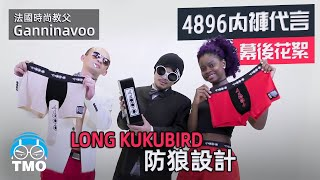 Long Kukubird! 黃明志4896內褲品牌代言拍攝花絮Namewee 4896 Underwear Ambassador Hilarios Ads