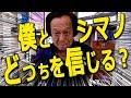 村田基・僕とシマノ!どっちを信じますか? の動画、YouTube動画。
