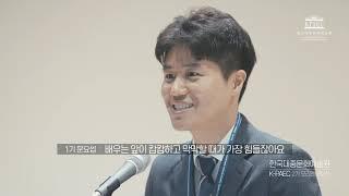 한국대중문화예술원 K-PAEC 2기 OT 스케치