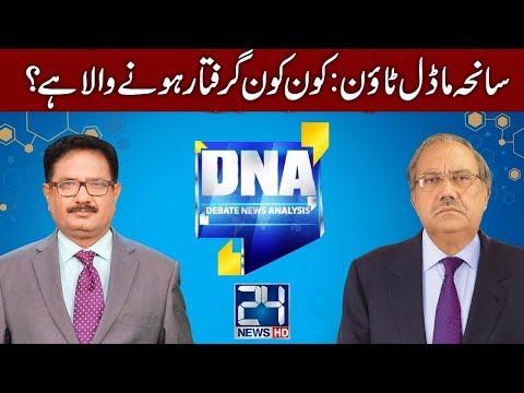 Non-bailable arrest warrants for Ishaq Dar  | DNA  | 14 November 2017 | 24 News HD