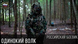 ЗОЛОТОЙ БОЕВИК - ОДИНОКИЙ ВОЛК 2017 / Русский Фильм
