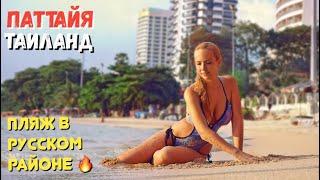 Пляж, цены в маркете, где дешевле питаться в Таиланде? Район русских в Паттайе.