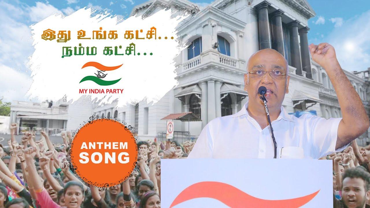 புத்தம் புது கனவை... | Putham Puthu Kanavai... | My India Party Anthem Song | My India Party