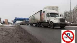 Система Платон - Забастовка дальнобойщиков продолжается по всей России